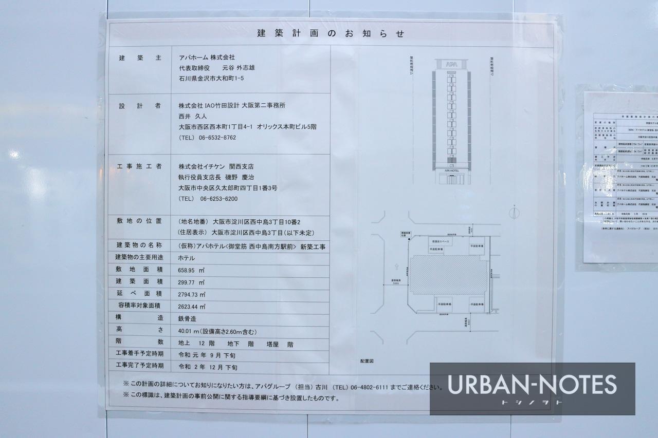 アパホテル 御堂筋 西中島駅前 建築計画のお知らせ