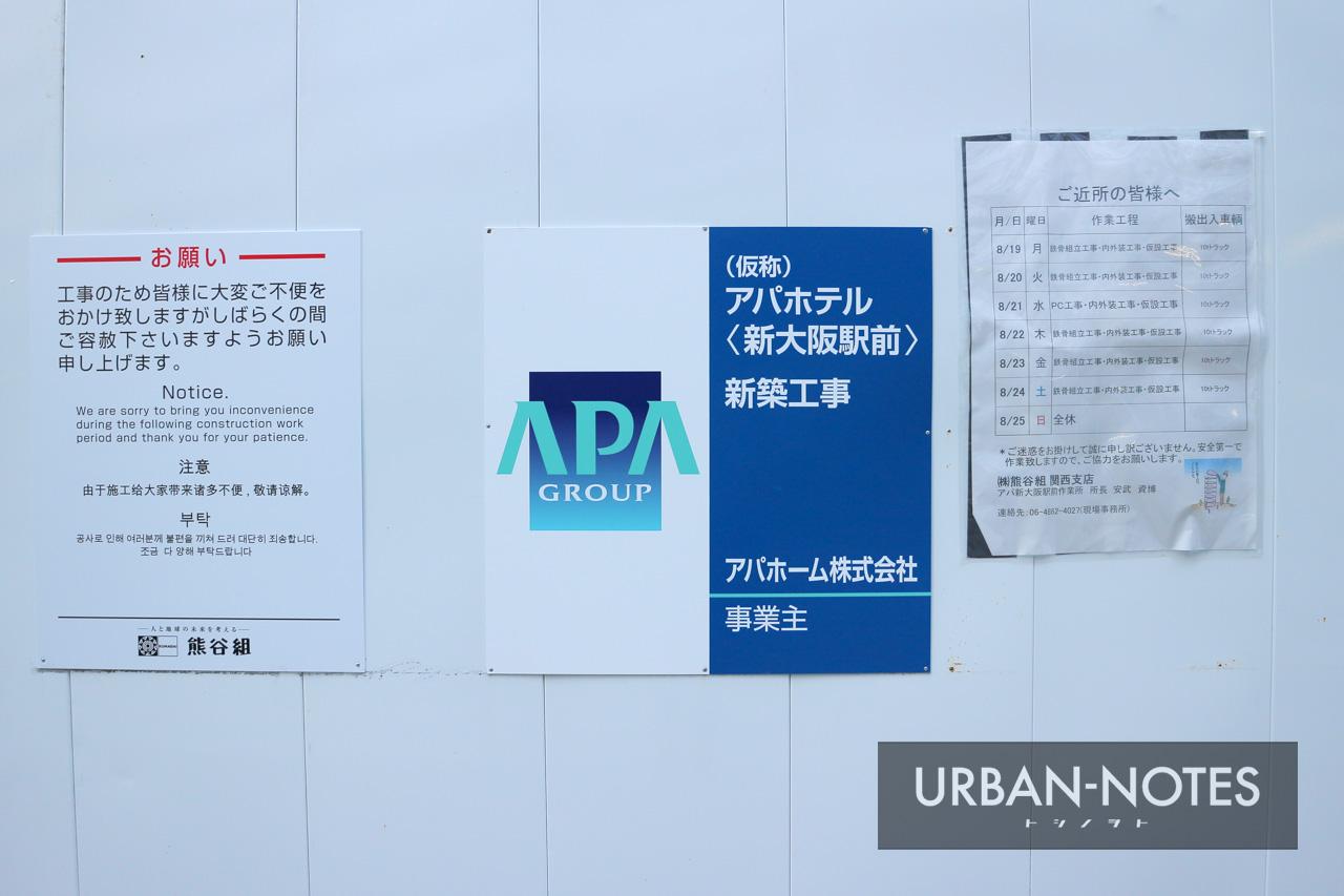 アパホテル 新大阪駅前 現地看板