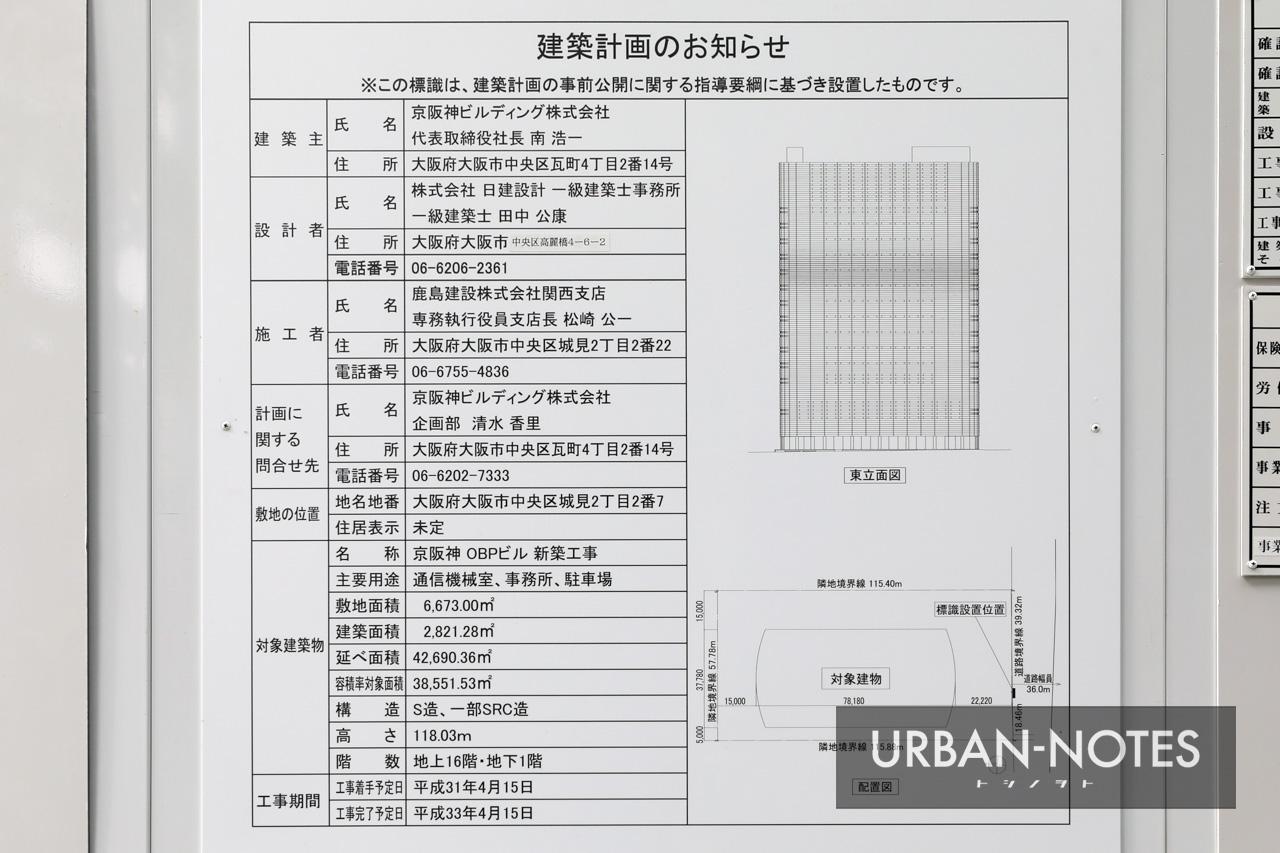 京阪神OBPビル 建築計画のお知らせ