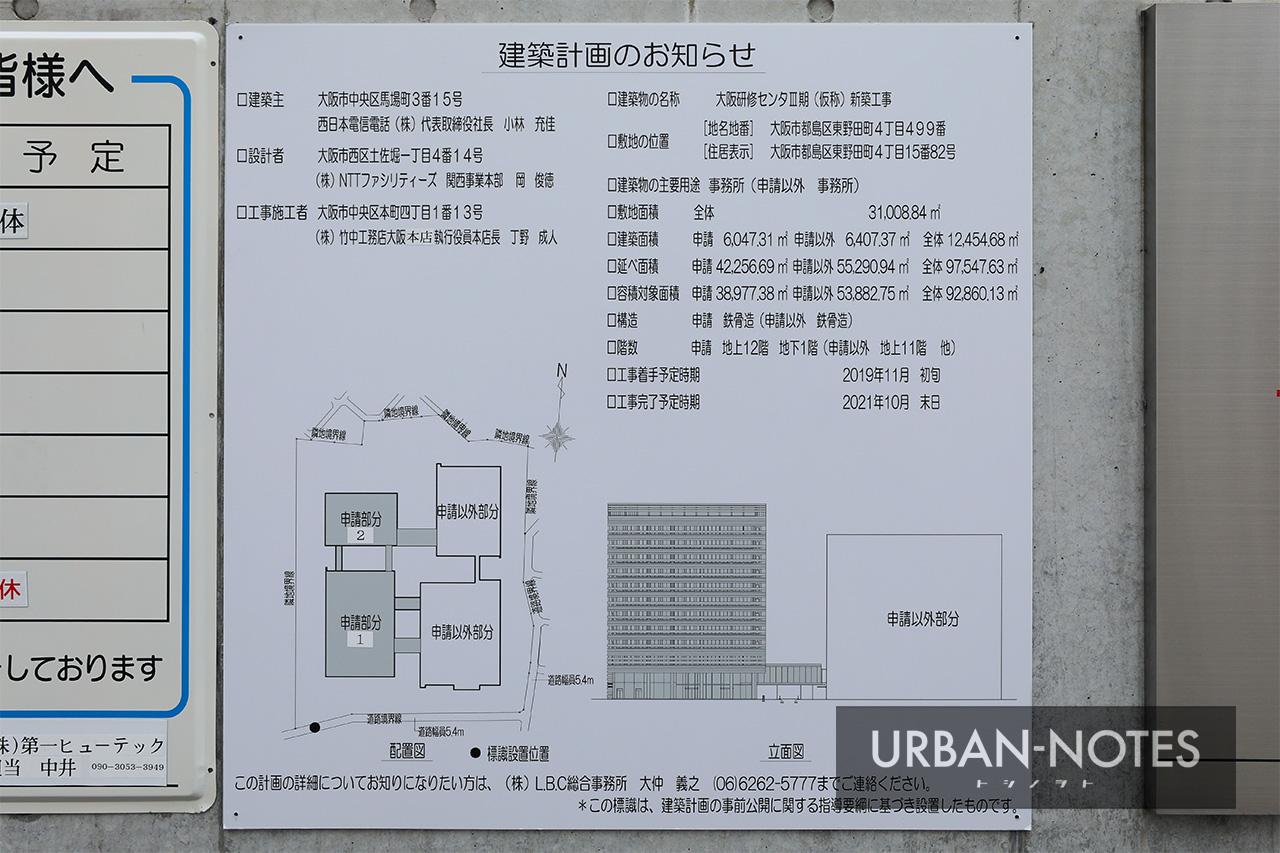 大阪研修センタIII期(NTT西日本 新本社ビル)建築計画のお知らせ