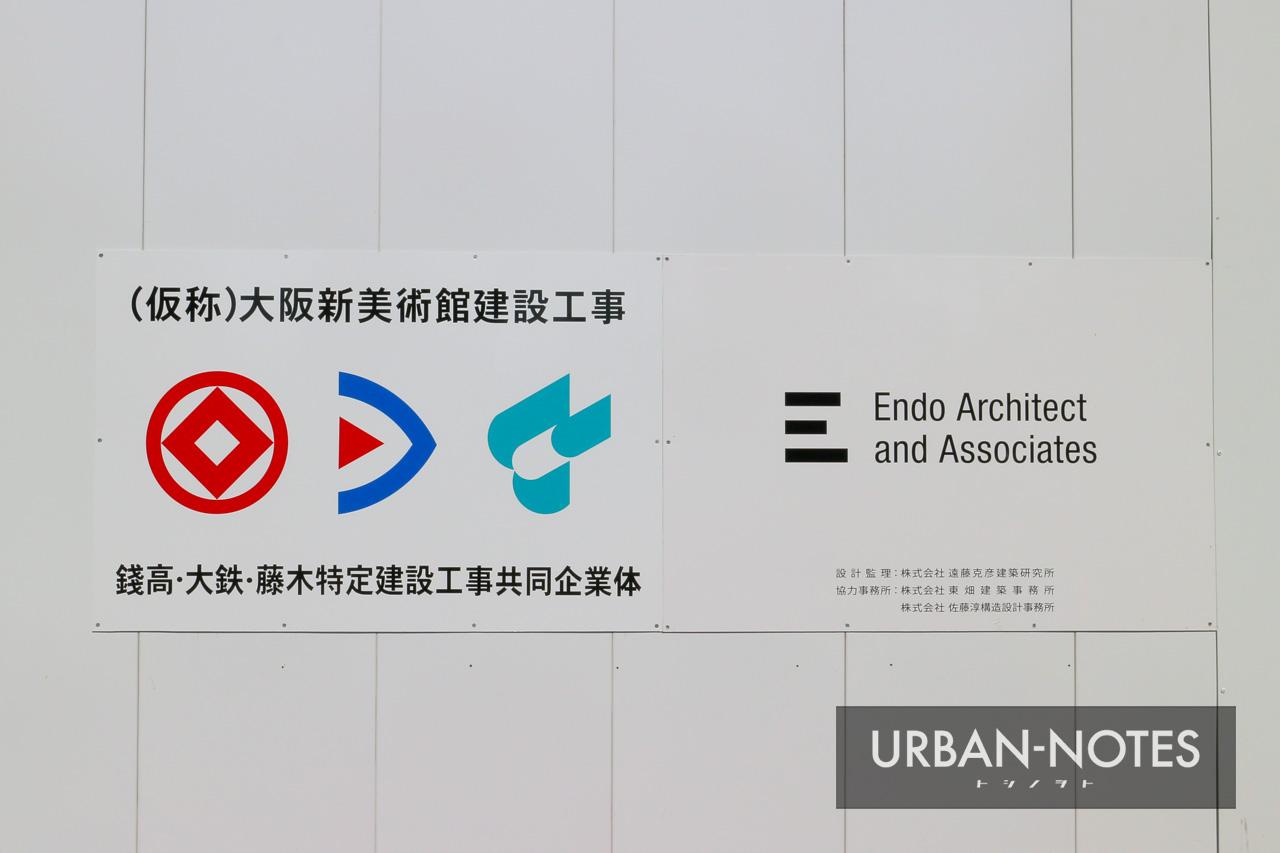 大阪中之島美術館 看板