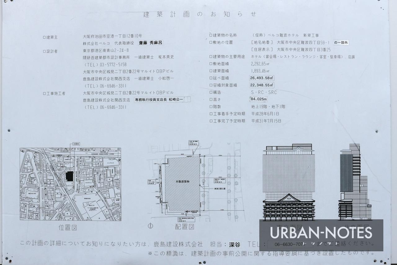 ホテルロイヤルクラシック大阪 建築計画のお知らせ