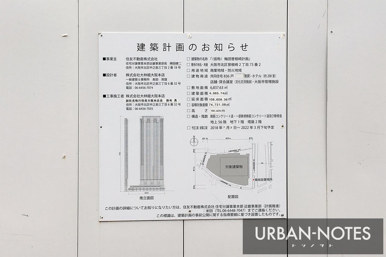 (仮称)梅田曽根崎計画 建築計画