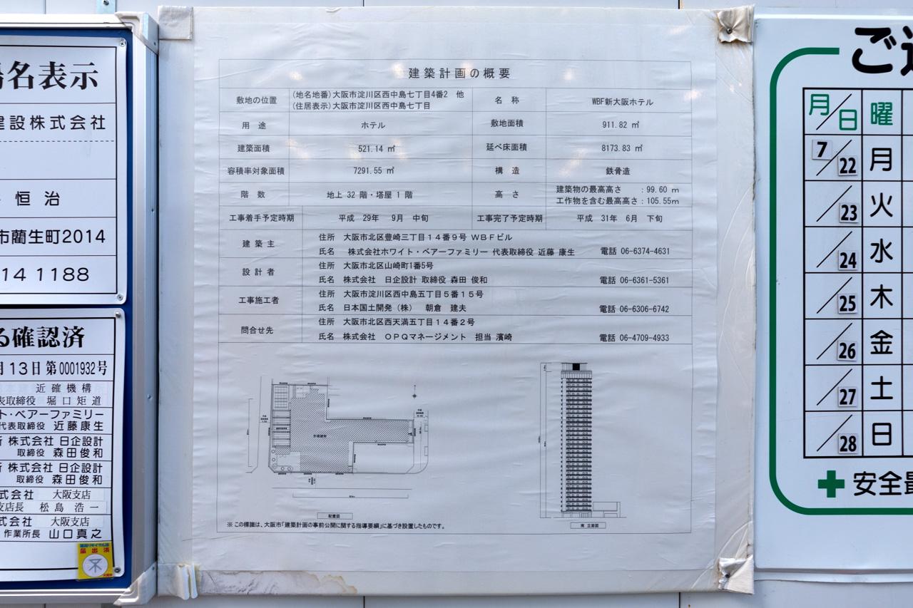 ホテルWBF新大阪スカイタワー 建築計画のお知らせ
