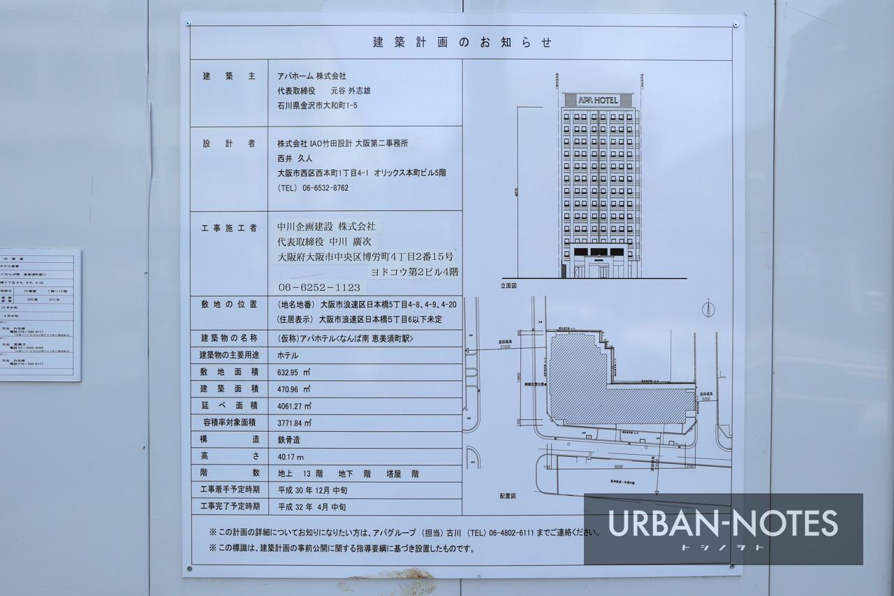 アパホテル〈なんば南 恵美須町駅〉建築計画のお知らせ
