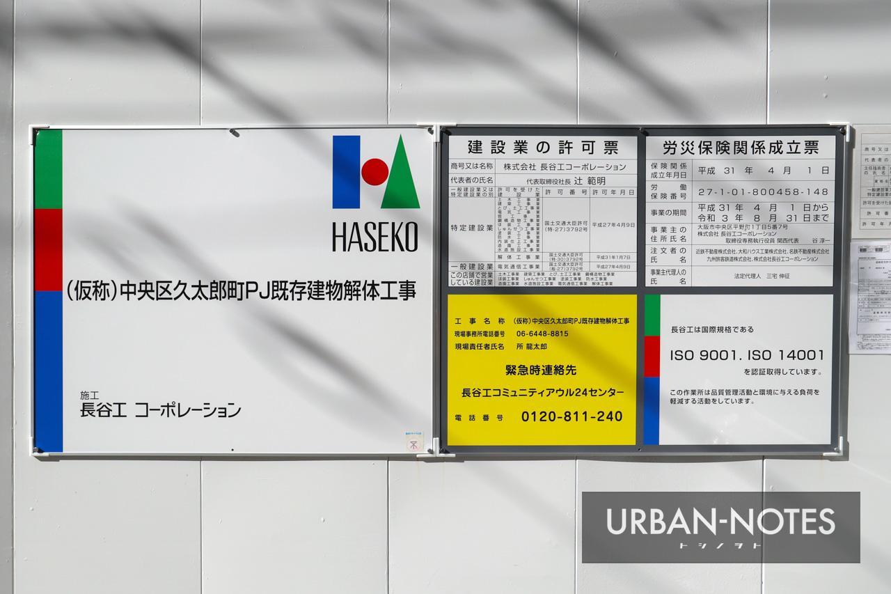 (仮称)中央区久太郎町PJ プロルート丸光 大阪本店跡地 2019年9月 02