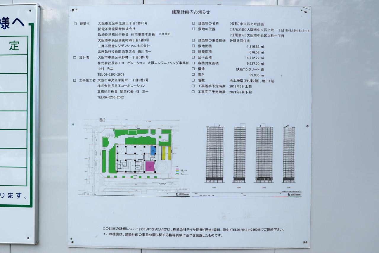 シエリア大阪上町台パークタワー 建築計画のお知らせ2019年9月