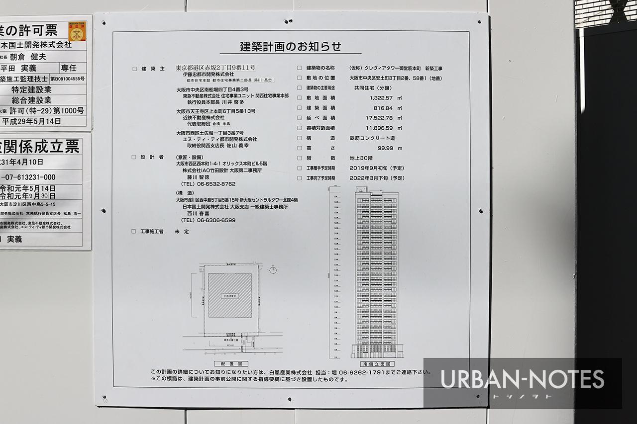 クレヴィアタワー御堂筋本町 建築計画のお知らせ