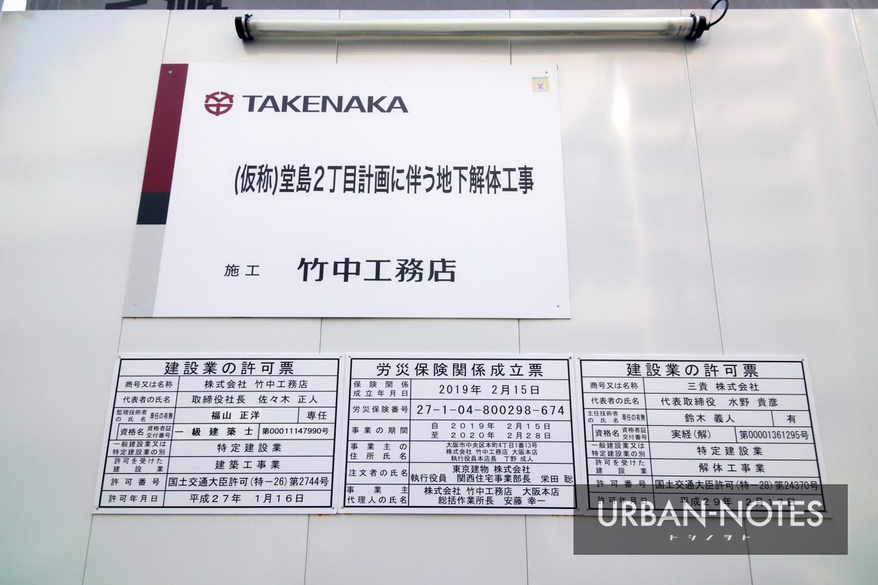 (仮称)堂島2丁目計画 電通大阪ビル跡地 2019年9月 06
