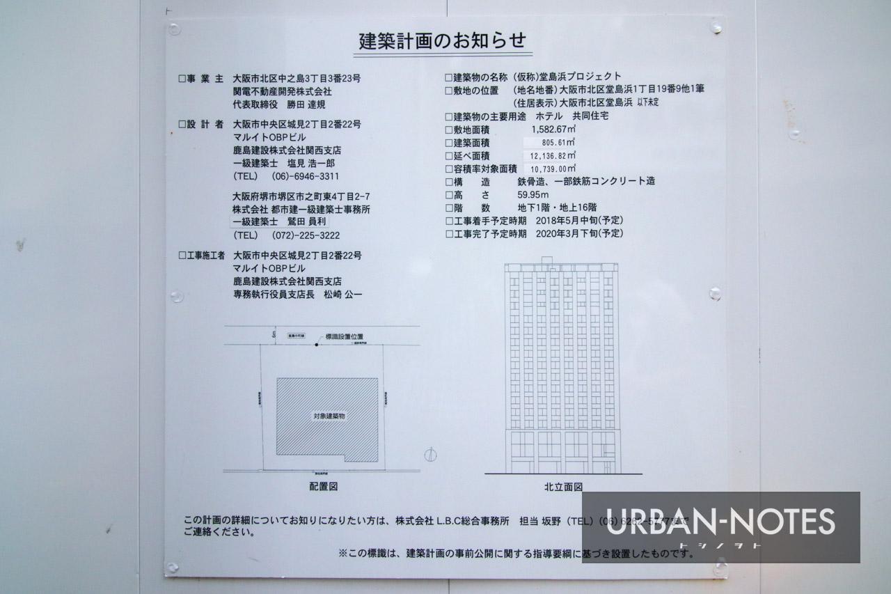 (仮称)堂島浜プロジェクト パレスホテル系 建築計画のお知らせ