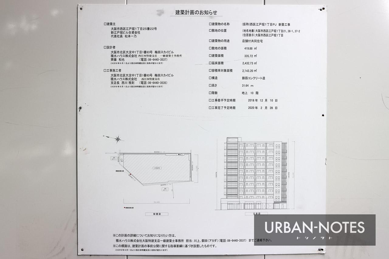 アトラクシア江戸堀 建築計画のお知らせ