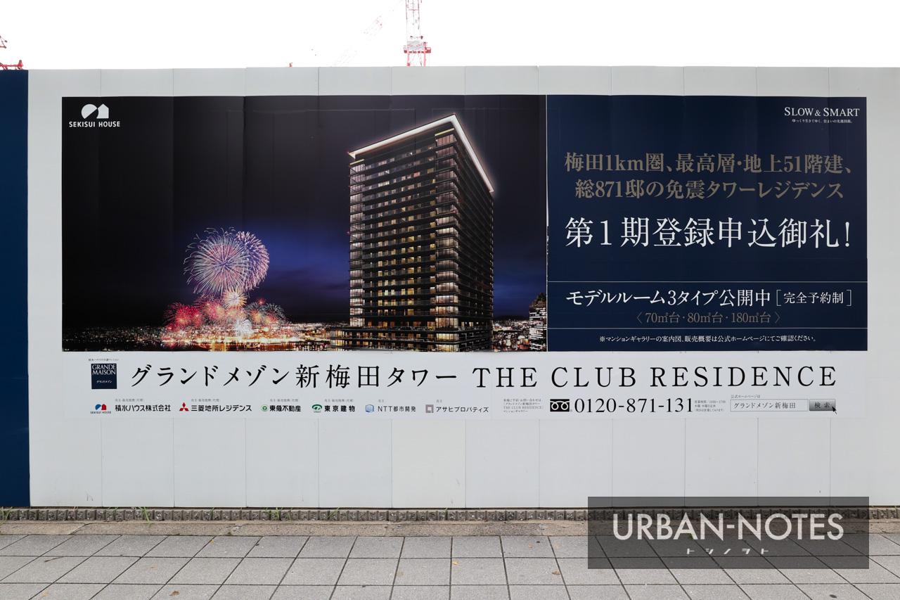 グランドメゾン新梅田タワー THE CLUB RESIDENCE 2019年9月 05
