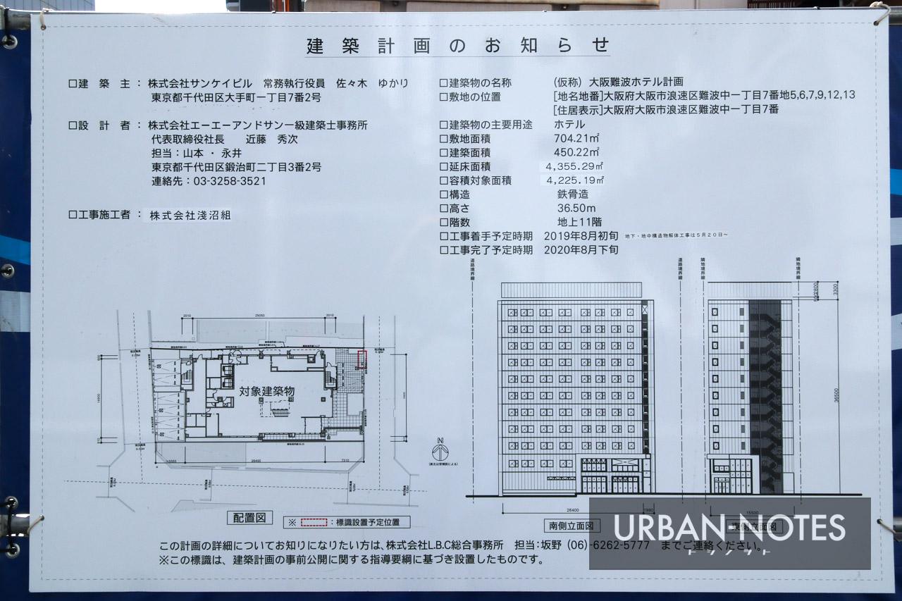 GRIDS (仮称)大阪難波ホテル計画 建築計画のお知らせ