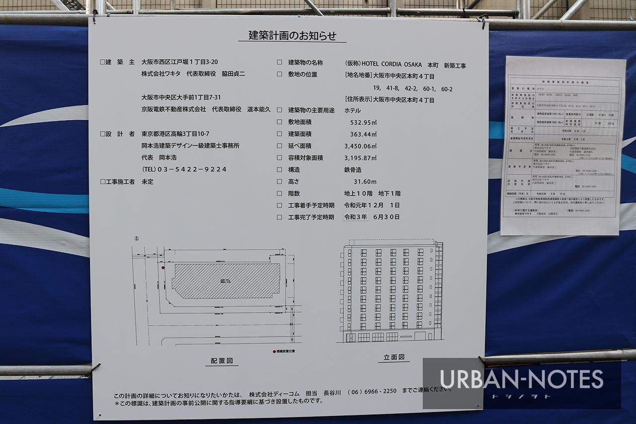 HOTEL CORDIA OSAKA 本町(仮称) 建築計画のお知らせ
