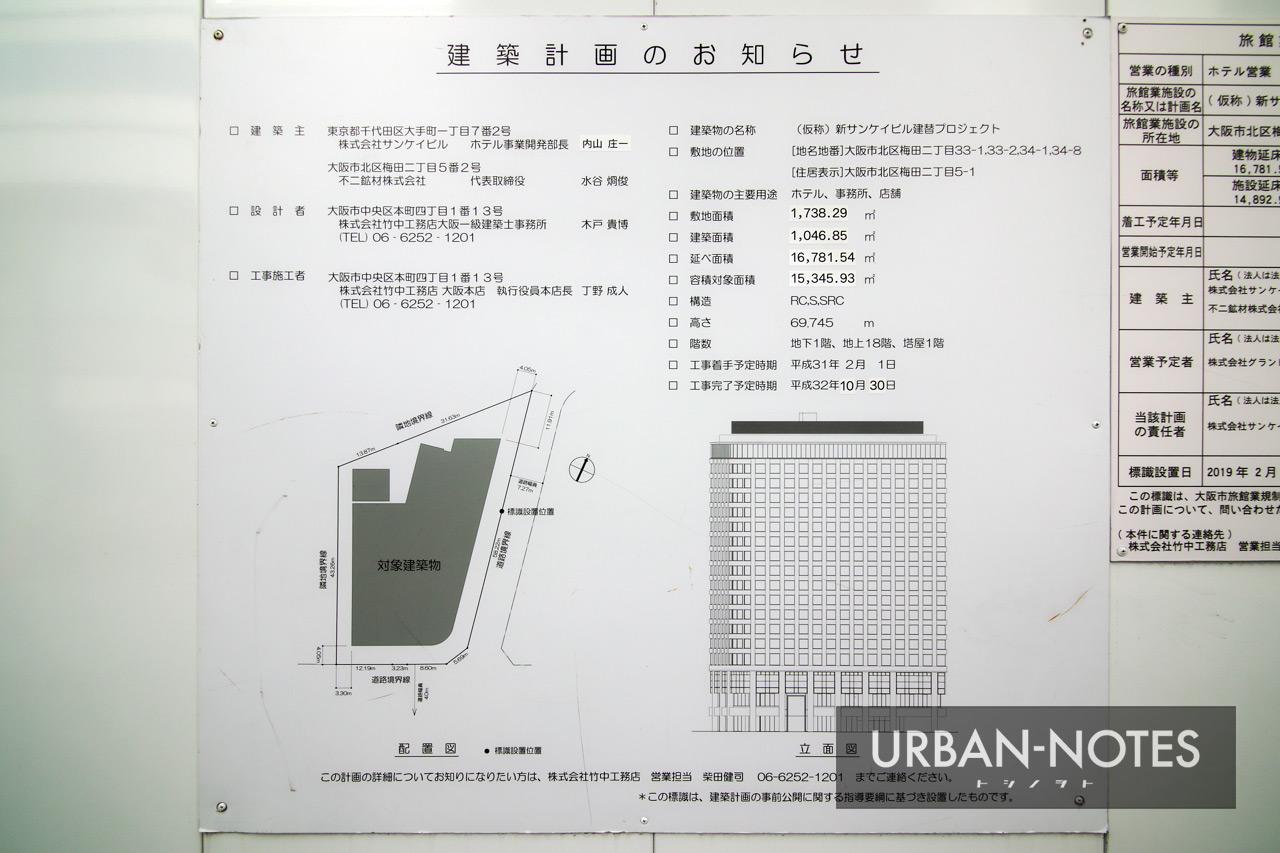 ホテルインターゲート大阪梅田 建築計画のお知らせ