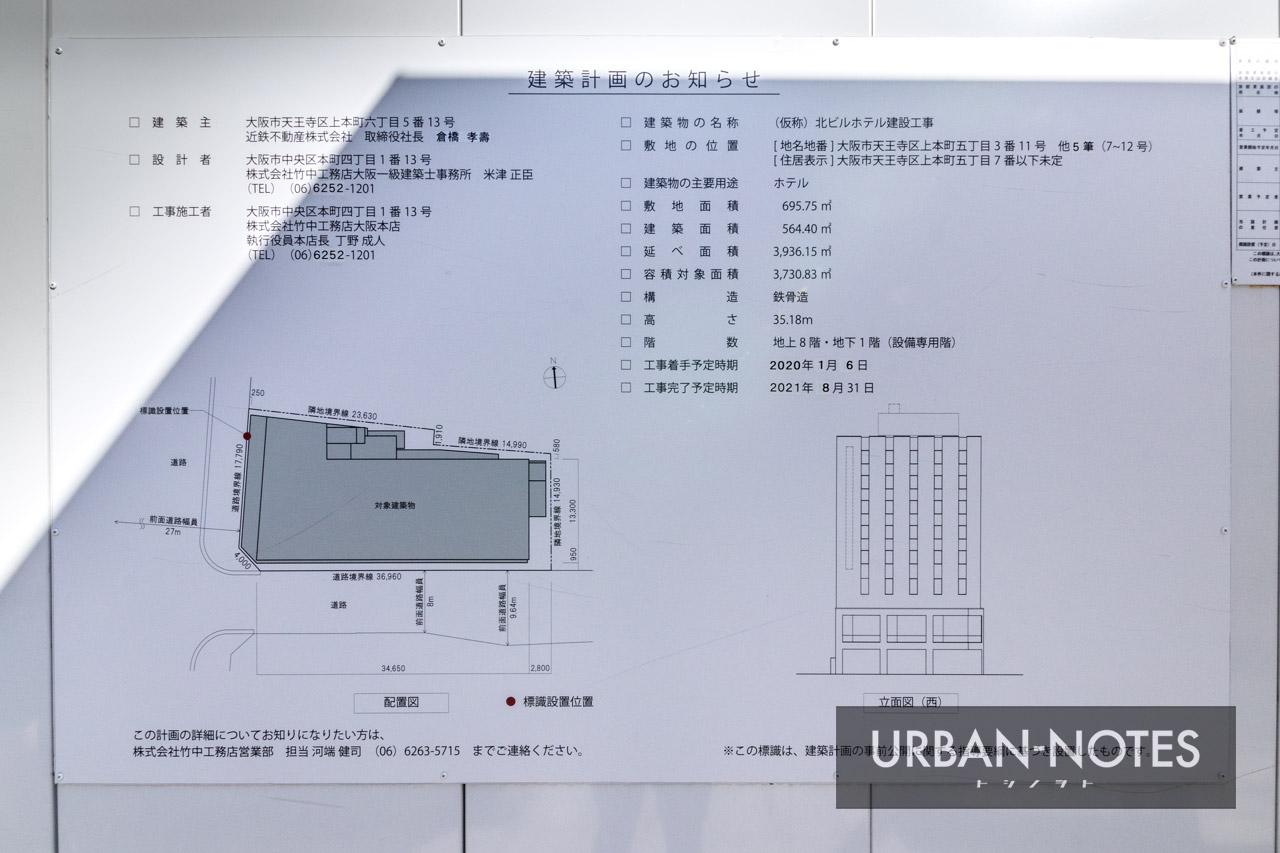 近鉄不動産 (仮称)北ビルホテル 建築計画のお知らせ
