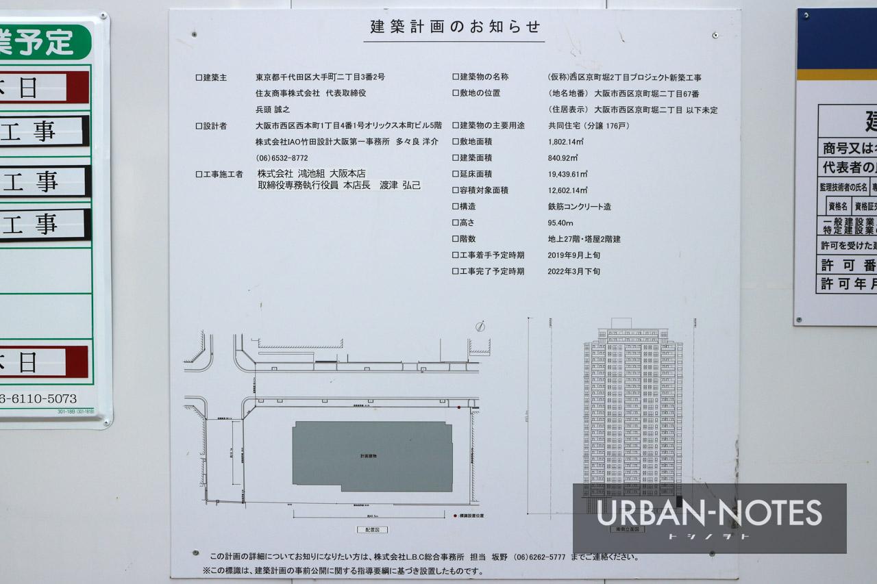 (仮称)西区京町堀2丁目プロジェクト 建築計画のお知らせ