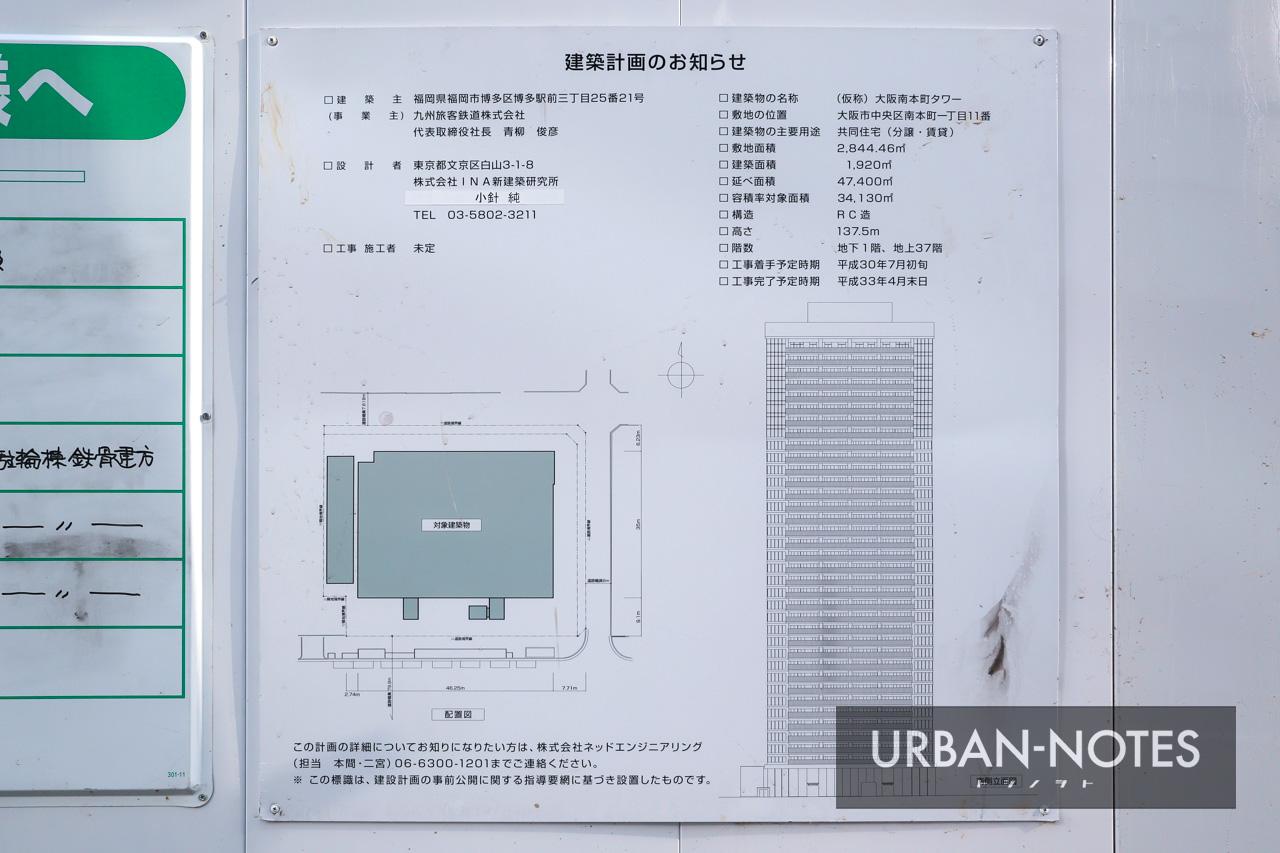 MJR堺筋本町タワー 建築計画のお知らせ