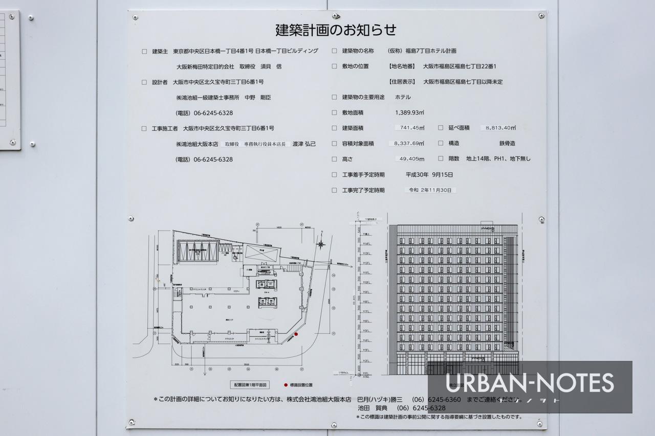 モクシー大阪新梅田 建築計画のお知らせ