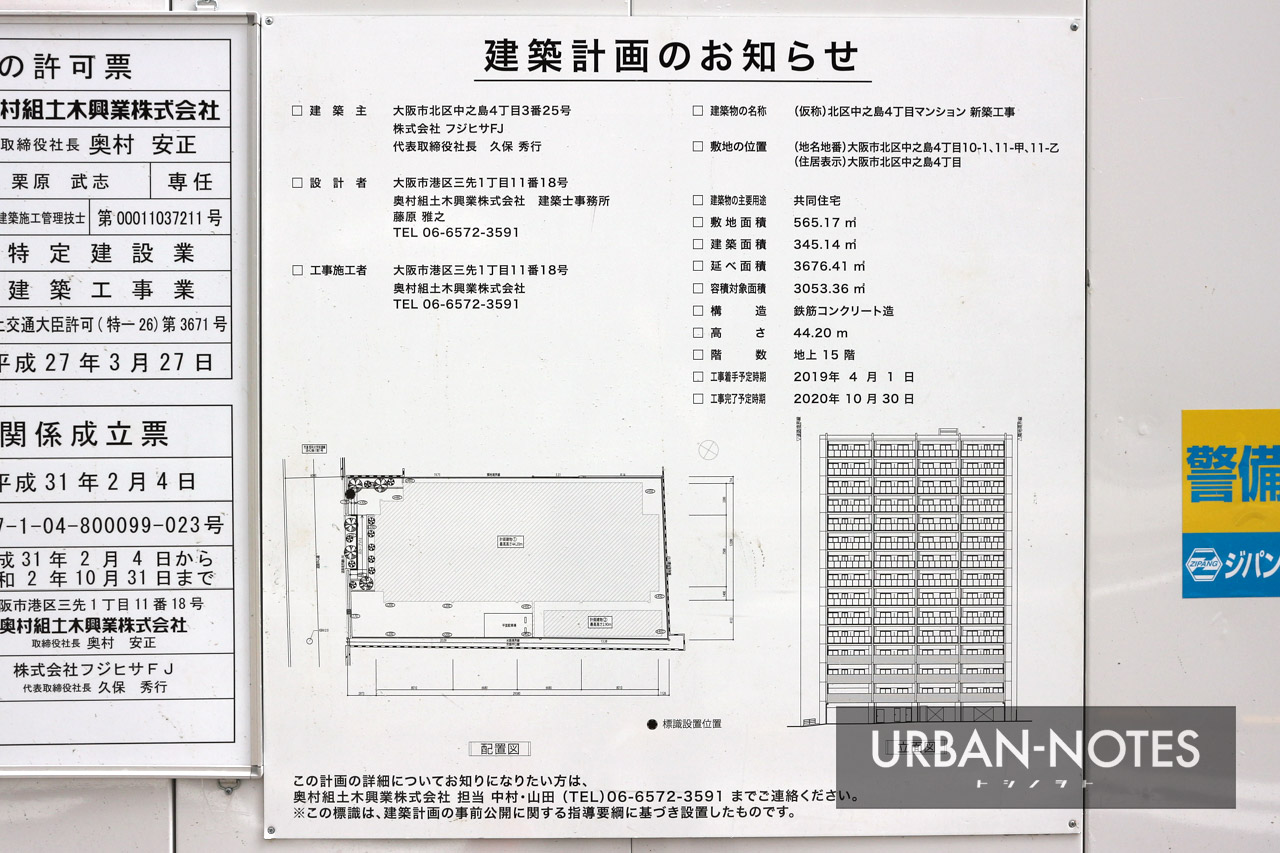 (仮称)北区中之島4丁目マンション 建築計画のお知らせ