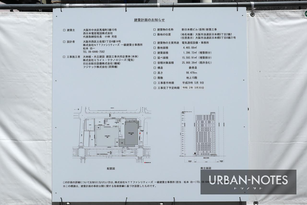 新日本橋ビル(仮称) NTTコム大阪第6データセンター 建築計画のお知らせ