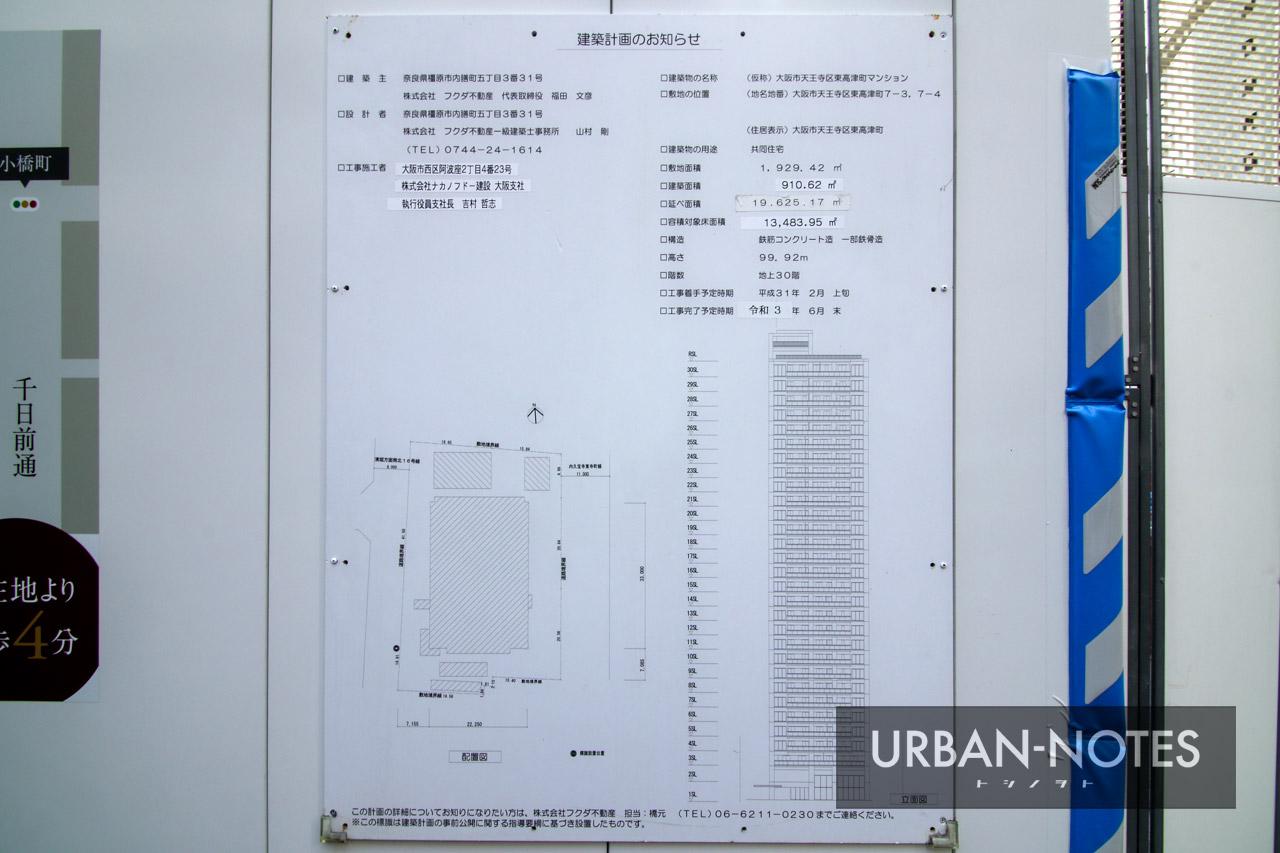 ピアッツァタワー上本町EAST 建築計画のお知らせ