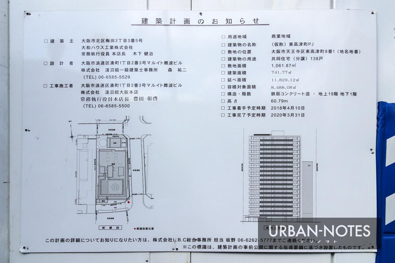 プレミストタワー大阪上本町 建築計画のお知らせ