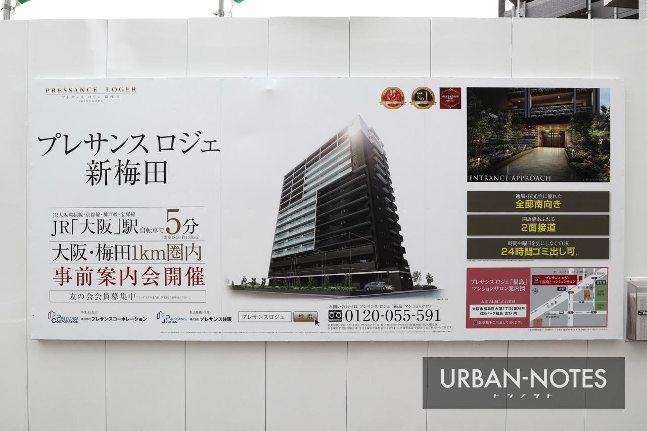 プレサンス ロジェ 新梅田 2019年9月 03