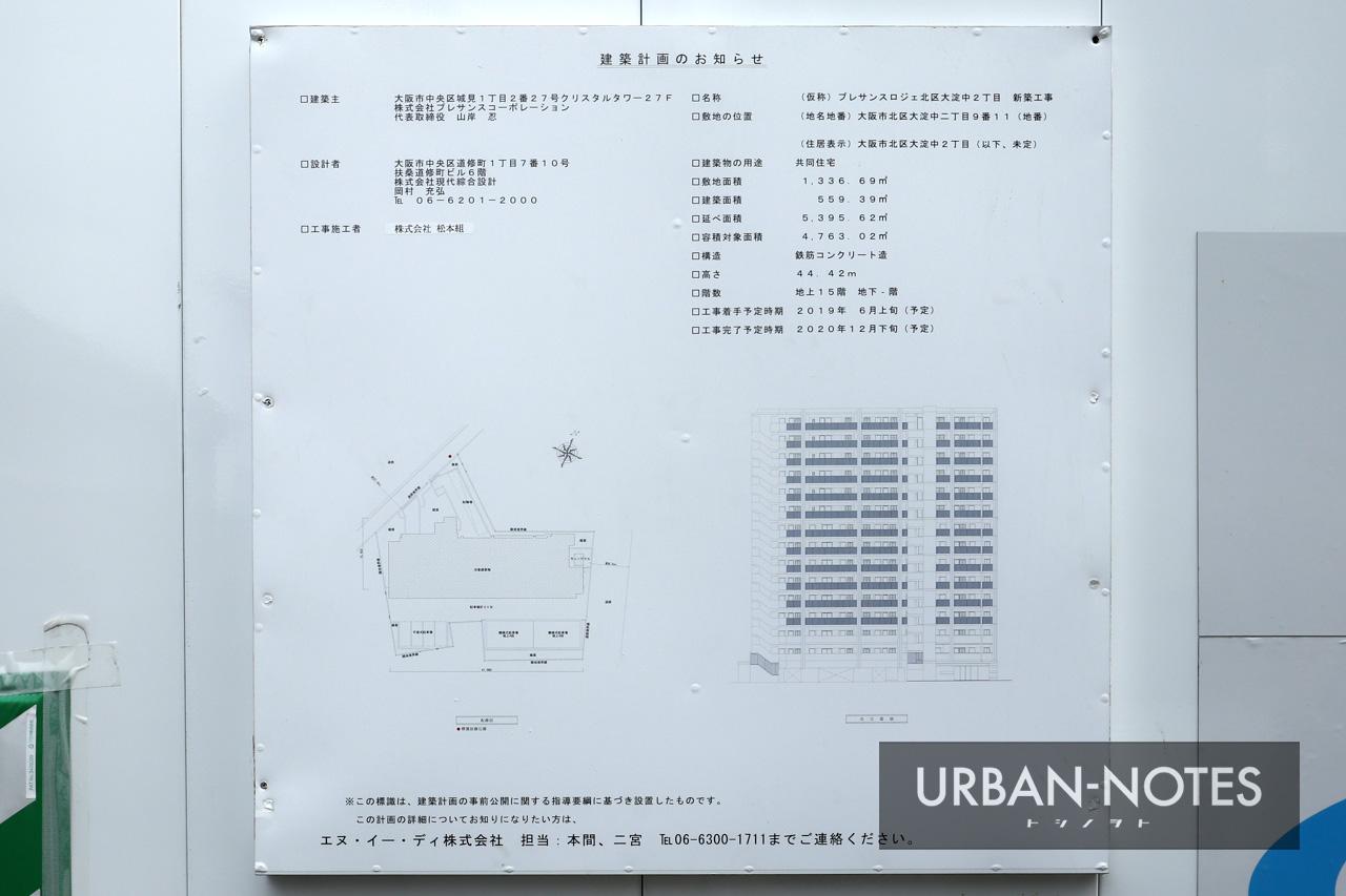 プレサンス ロジェ 新梅田 建築計画のお知らせ