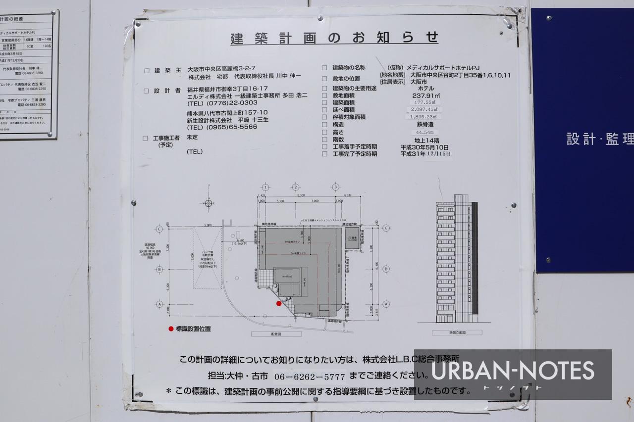 TAKUTO HOTEL OSAKA OTEMON メディカルサポートホテルPJ 建築計画のお知らせ