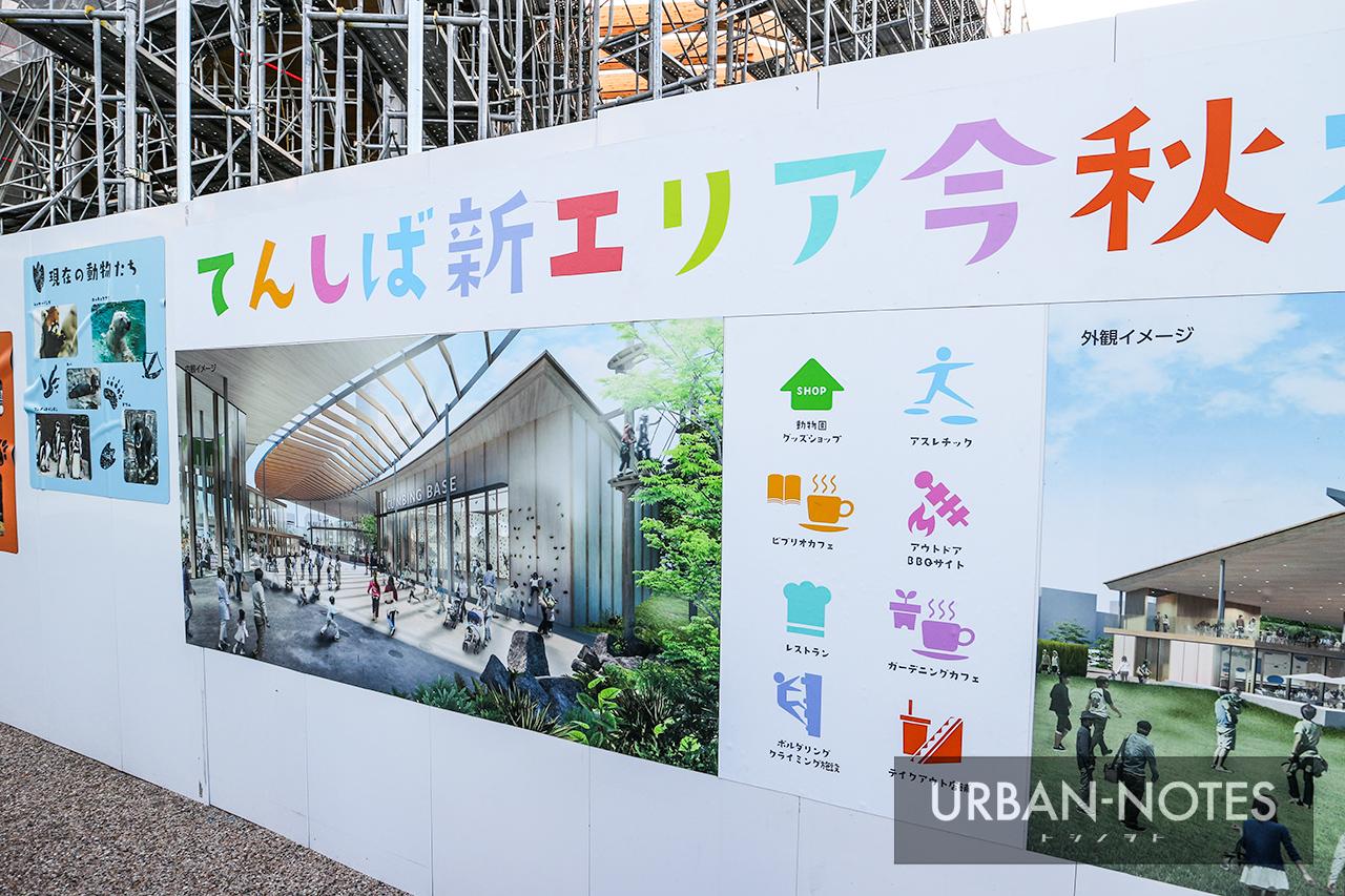 天王寺動物園ゲートエリア魅力向上事業 2019年9月 04