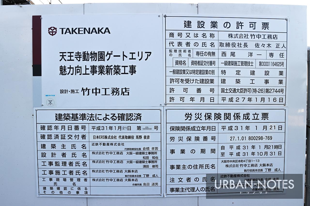 天王寺動物園ゲートエリア魅力向上事業新築工事 現地看板