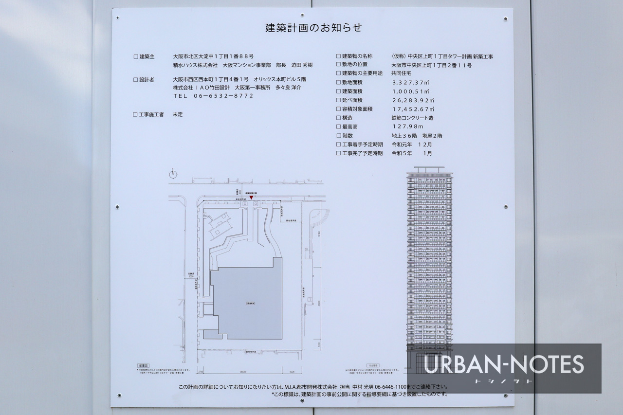 (仮称)中央区上町1丁目タワー計画 新築工事 建築計画のお知らせ