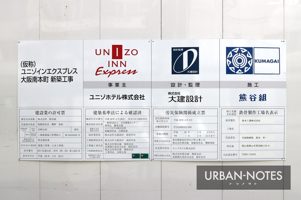 (仮称)ユニゾインエクスプレス大阪南本町 2019年9月 03