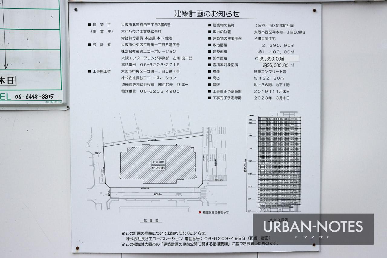 (仮称)西区靱本町計画 建築計画のお知らせ
