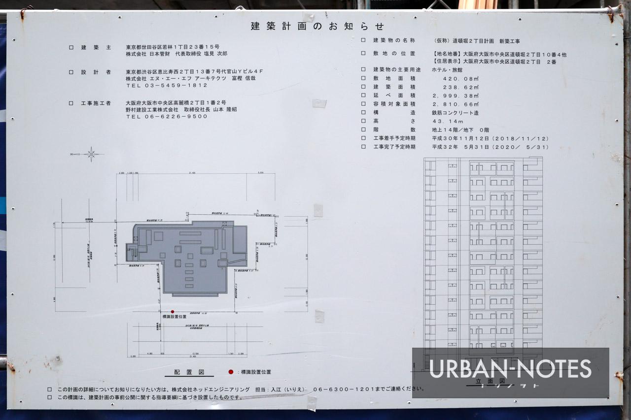 (仮称)道頓堀2丁目計画 建築計画のお知らせ