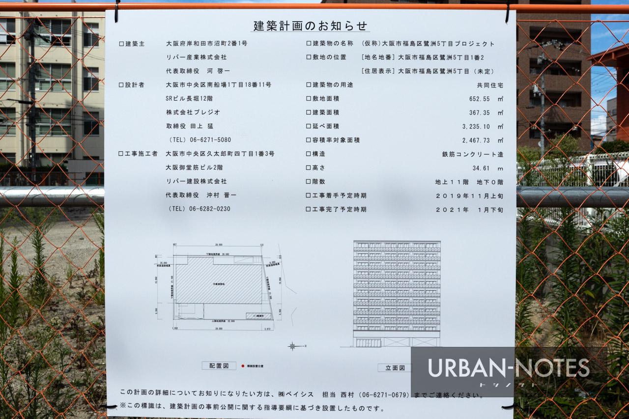 (仮称)大阪市福島区鷺洲5丁目プロジェクト 建築計画のお知らせ