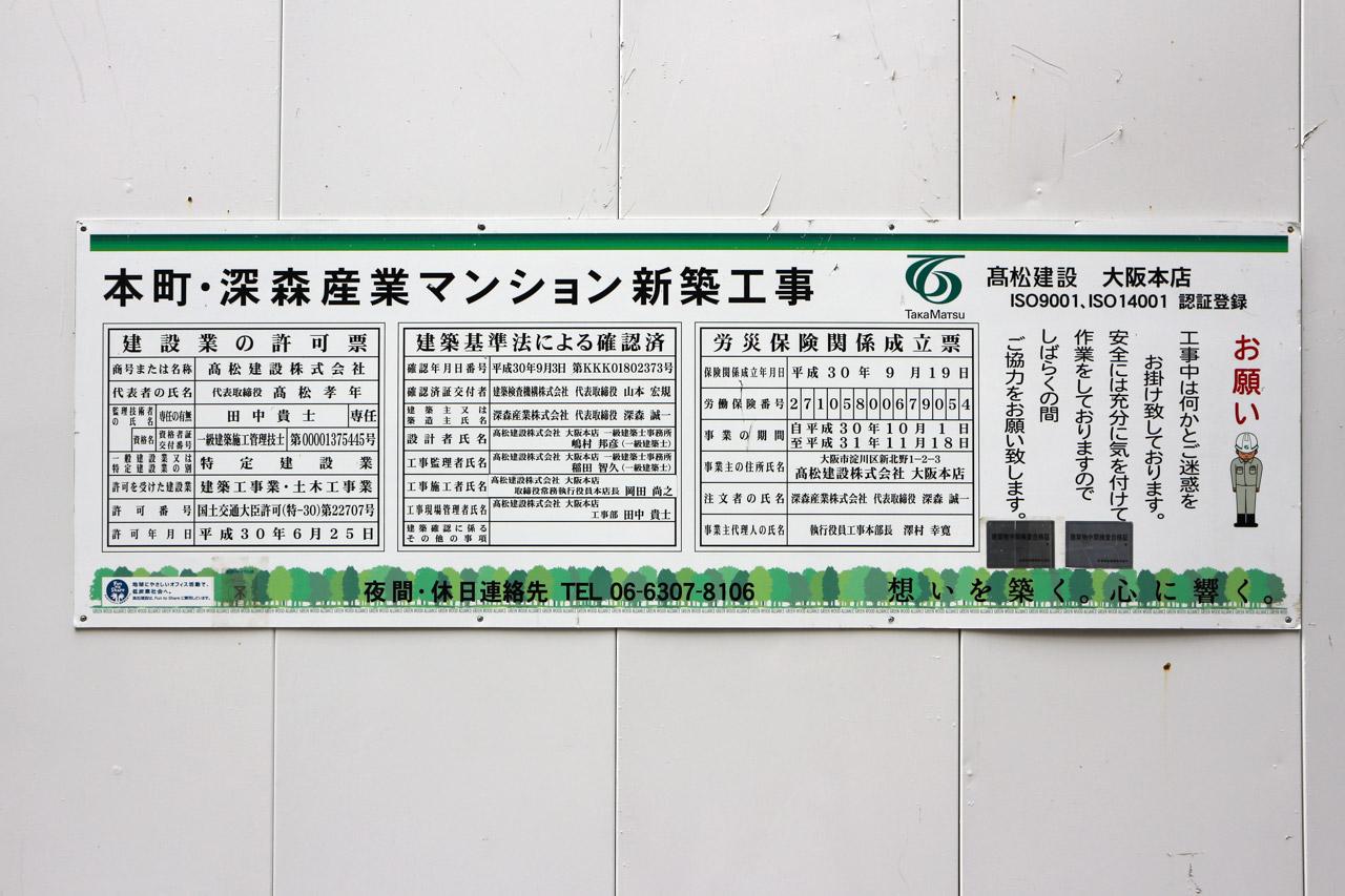 本町・深森産業マンション 2019年9月 03