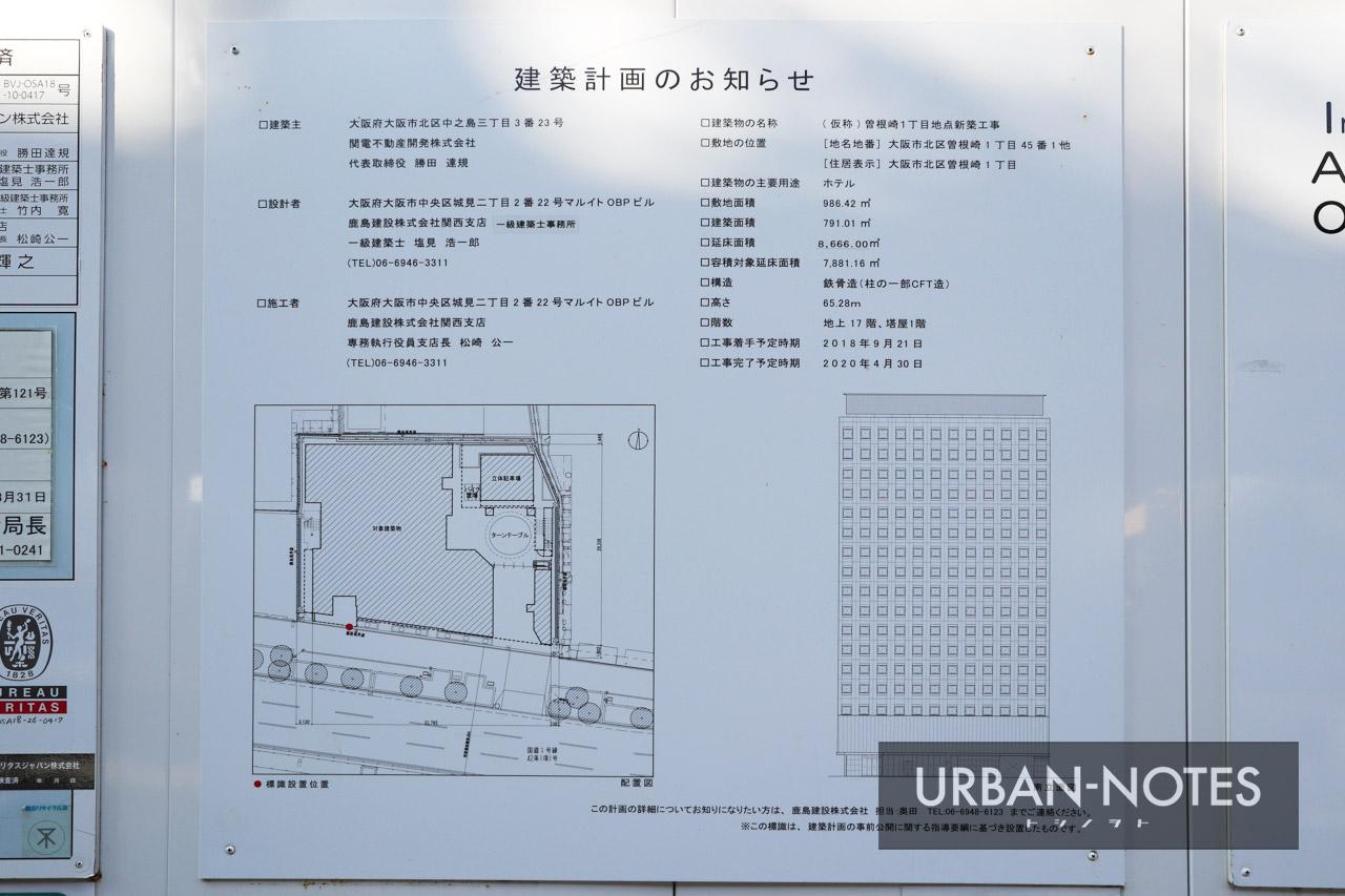 (仮称)曽根崎1丁目地点新築工事 ホテル エルシエント大阪 建築計画のお知らせ
