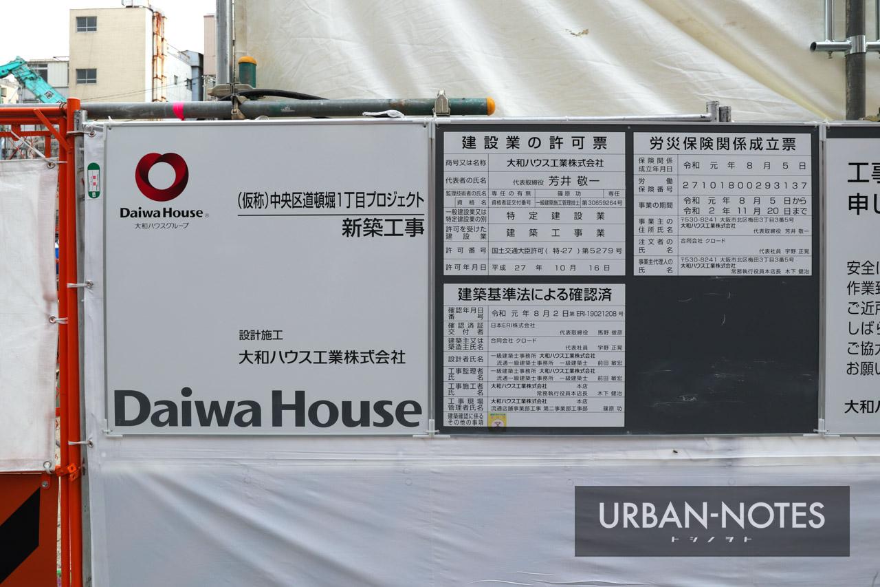 (仮称)ホテルフォルツァ大阪道頓堀 中央区道頓堀1丁目プロジェクト 2019年9月 04