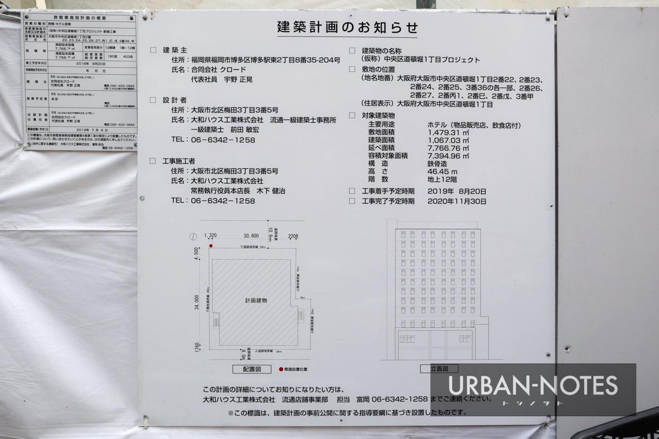 (仮称)ホテルフォルツァ大阪道頓堀 中央区道頓堀1丁目プロジェクト 建築計画のお知らせ