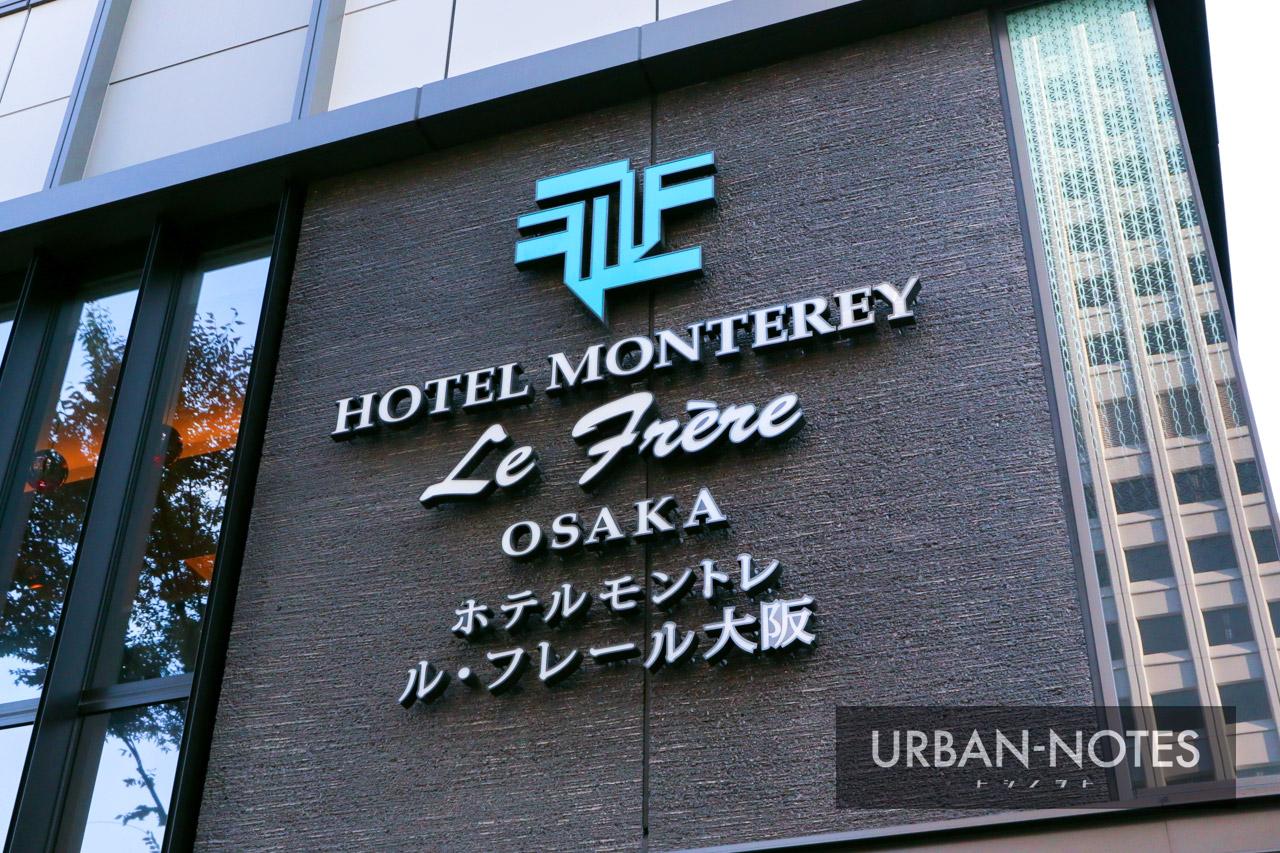 ホテルモントレ ル・フレール大阪 2019年10月 05