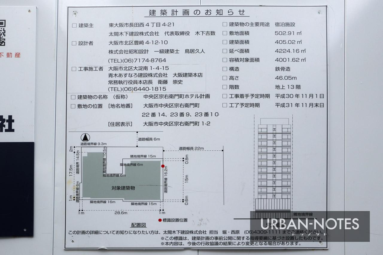 (仮称)ホテルビスタ大阪なんば 中央区宗右衛門町ホテル計画 建築計画のお知らせ