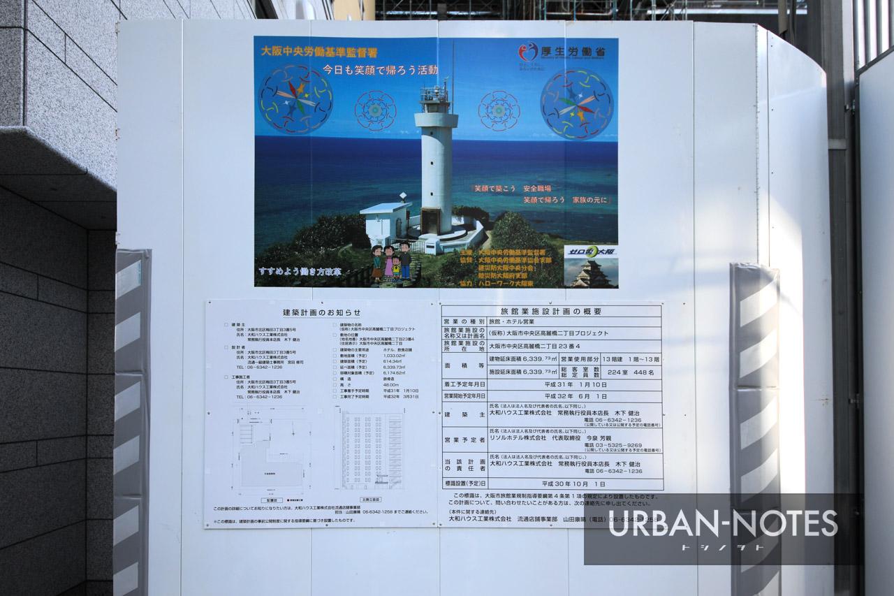 (仮称)大阪市中央区高麗橋二丁目プロジェクト (ホテルリソルトリニティ) 2019年9月 04