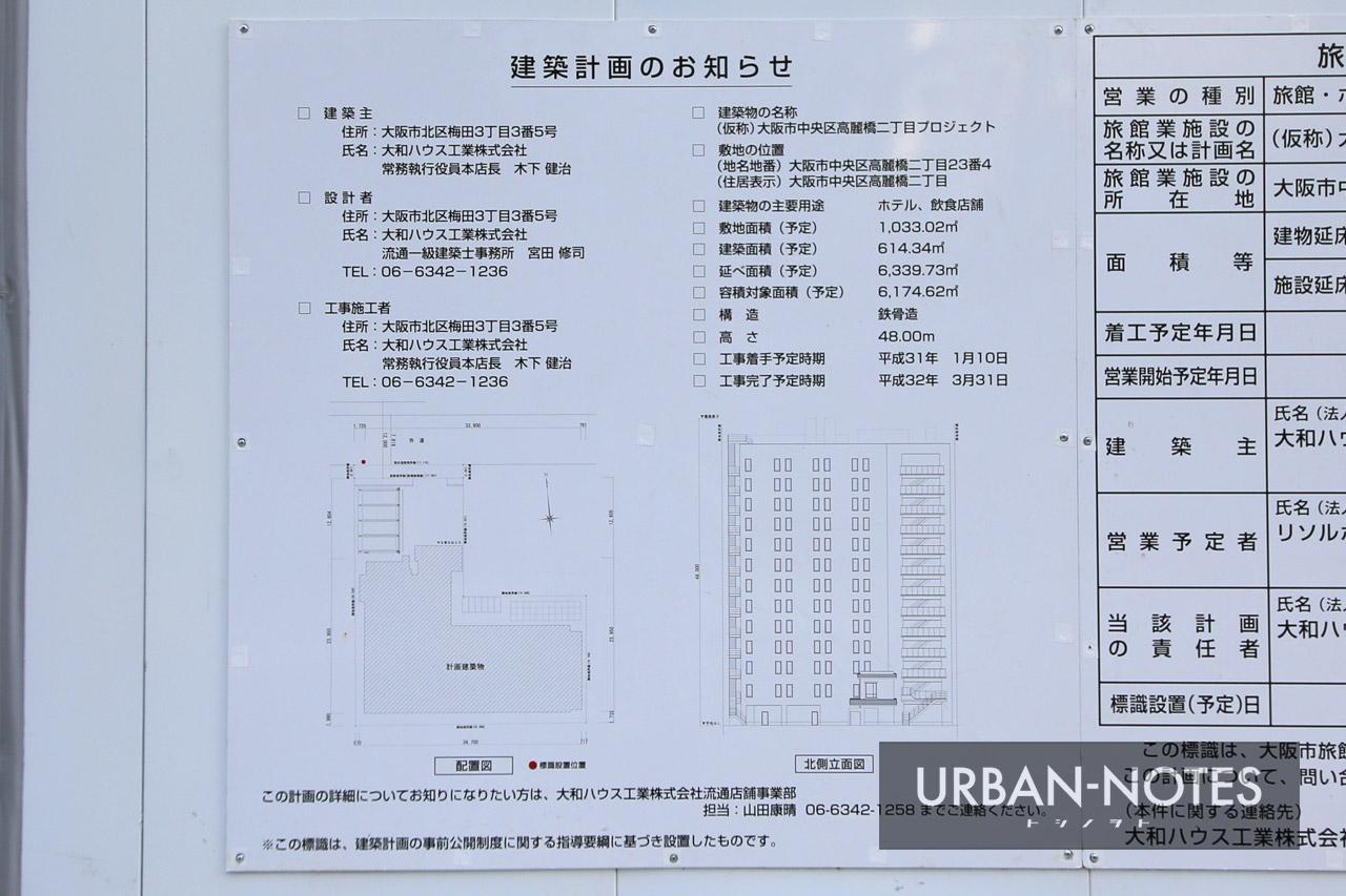 (仮称)大阪市中央区高麗橋二丁目プロジェクト (ホテルリソルトリニティ) 建築計画のお知らせ