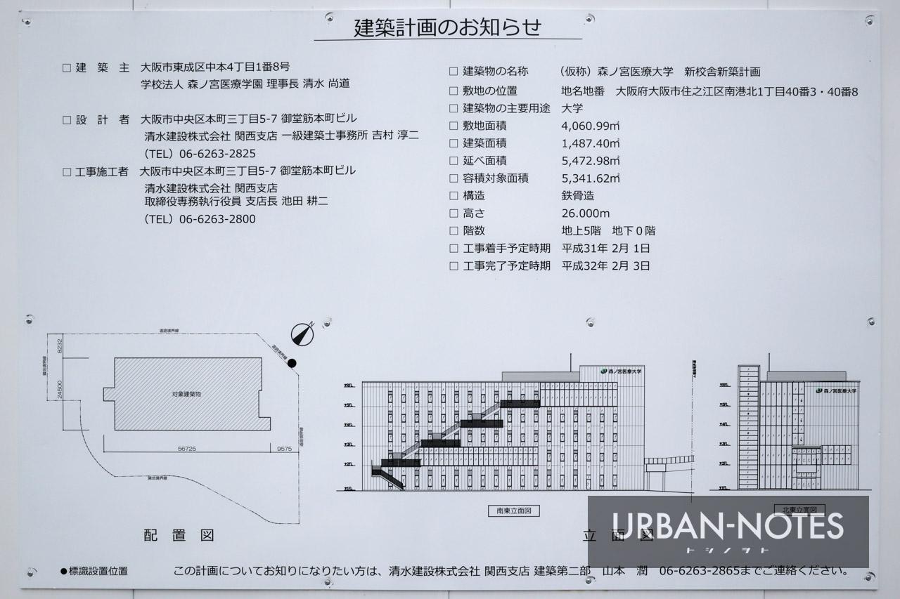 森ノ宮医療大学 新校舎(診療放射線学科) 建築計画のお知らせ