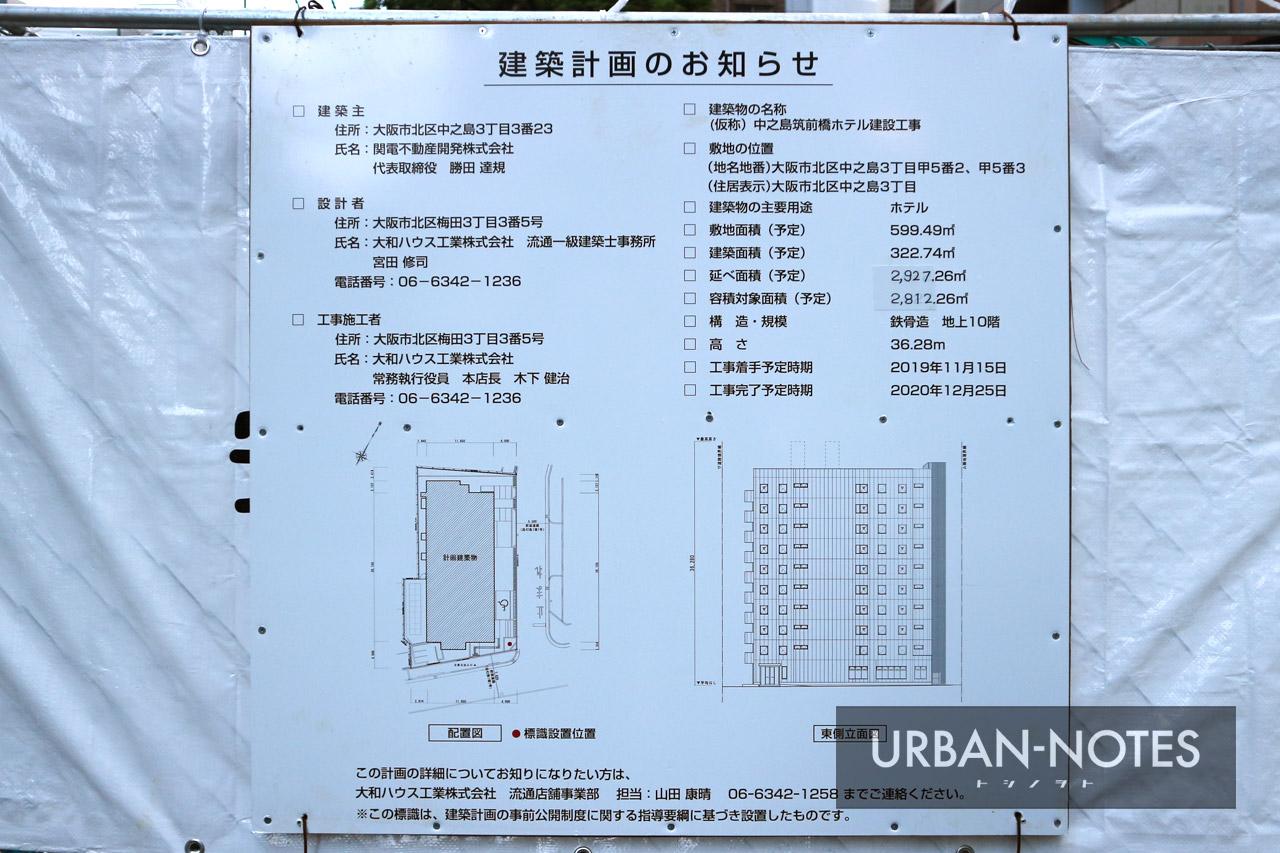(仮称)中之島筑前橋ホテル 建築計画のお知らせ