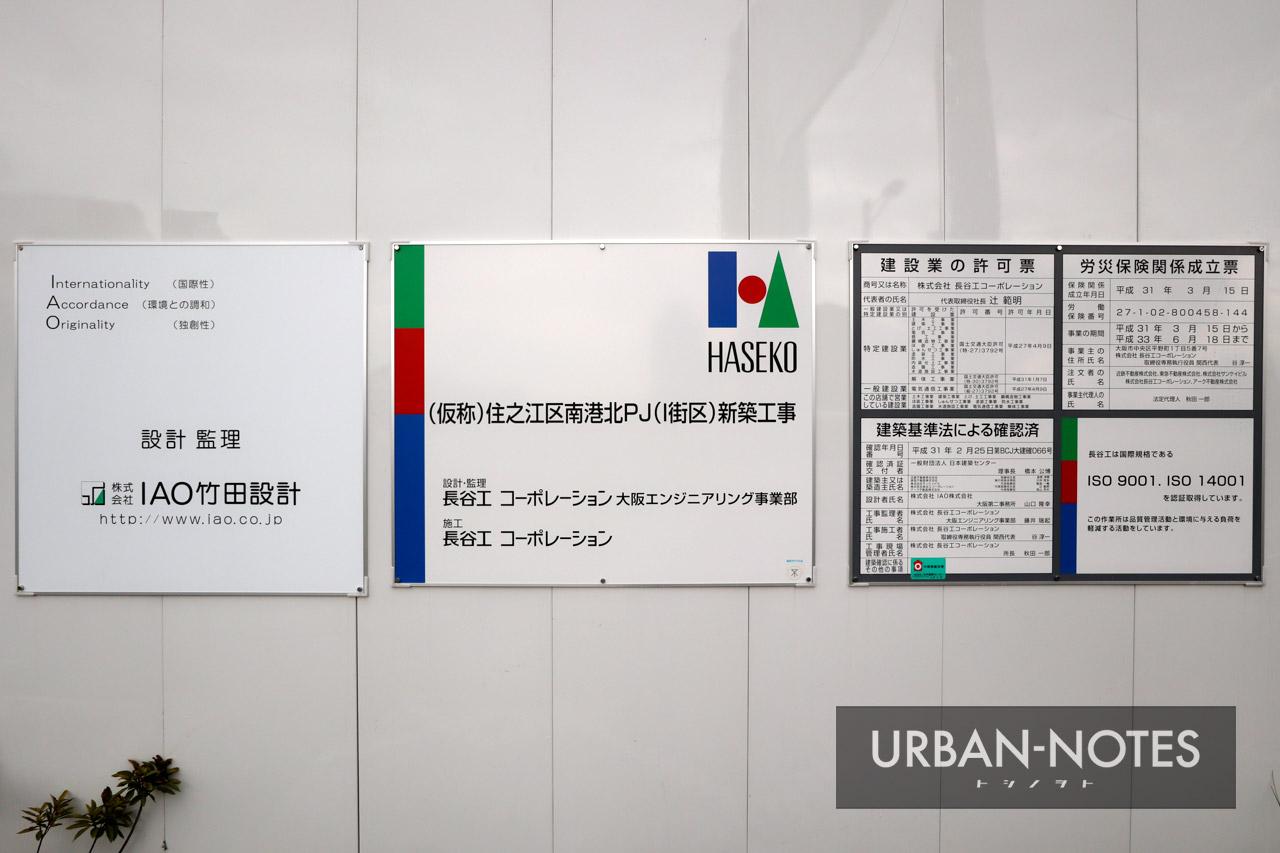 大阪ベイレジデンス 2019年9月 06