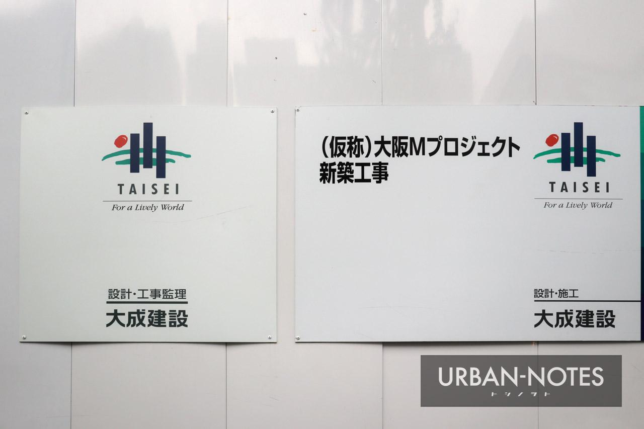 (仮称)大阪Mプロジェクト 2019年9月 04
