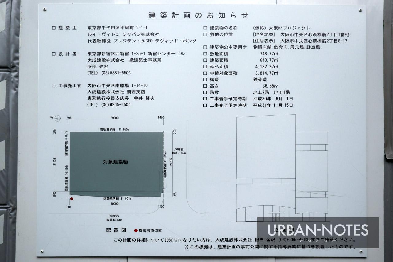 (仮称)大阪Mプロジェクト 建築計画のお知らせ